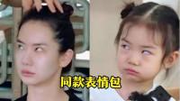 明星的孩子:戚薇的女儿简直是小小版戚薇,冲爸爸翻白眼太可爱