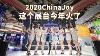 玩家齐聚,三分钟带你看完2020ChinaJoy超酷的展台