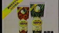 味之素日本广告