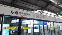 [2020.8]深圳地铁11号线 塘尾-桥头 运行与报站