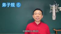 刘恒老师讲弟子规:第六集身有伤怡亲忧