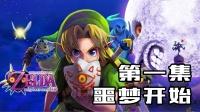 3DS塞尔达传说:马祖拉的面具游戏解说 第一集(噩梦开始)