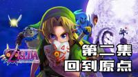 3DS塞尔达传说:马祖拉的面具游戏解说 第二集(回到原点)