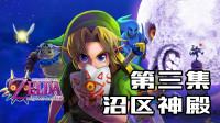 3DS塞尔达传说:马祖拉的面具游戏解说 第三集(沼区神殿)