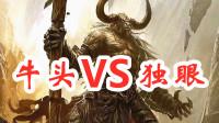 《全面战争传奇:特洛伊》牛头人大战独眼巨人?神话部队兵种概览!