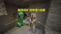 我的世界1.16版联机03:脚滑鸡去矿洞挖铁矿,遭遇三连跪惨不忍睹