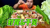 普哥吃播:凉拌虾尾和干贝,臭菜,蒜头,20只虾美味吃过瘾!