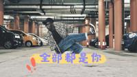 谁说中文歌不能跳街舞!布布演绎全部都是你,hiphop也能很甜蜜