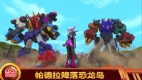 百兽总动员:帕德拉来恐龙岛寻银河石,与阿汉再次杠上