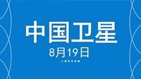 中国卫星:中国卫星北斗概念航空股近期发力中长期看好的标的8.19