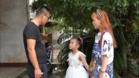 妈妈离开后6岁女儿十分想她,小姑来帮忙,爸爸带着她接妈妈回家