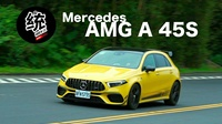 【Pit63統哥】2020 Mercedes-AMG A45 S 4MATIC+ 试驾