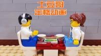 土豆哥定格动画第33期:文明用餐 勤俭光荣