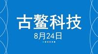 古鳌科技:创业板注册制实施单日获利十五个点即将翻第四倍8.24