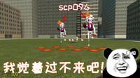 搞笑SCP:笑熊作死秀,scp522正确使用方式,主动挑衅096我看行