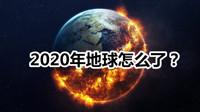 2020年地球发生了什么?在大自然的灾难面前,人类显得特别渺小