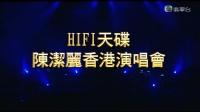 HiFi天碟陳潔麗香港演唱會