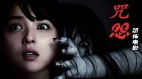 日本恐怖电影《咒怨》房子遭到诅咒,谁进去都要被女鬼复仇