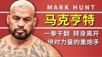 """UFC最刚猛的重炮手,KO后绝不补刀,""""萨摩亚战士""""马克亨特!"""