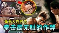 拳坛最卑鄙的拳手,拳击手套加石膏,为了钱财害死拳击手!