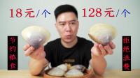 一斤320的正宗漳港海蚌,做一道国宴菜——鸡汤汆海蚌,又翻车了