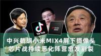 【E周报】37:中兴截胡小米MIX4屏下摄像头,芯片战持续恶化阵营愈发割裂