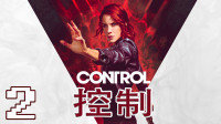 《Control 控制》终极合辑 剧情向通关攻略流程 第二期 局长超控