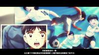 【欧战天空】足球小将:新秀崛起第二期(痛击对手)