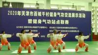 天津市百城千村健身气功团体比赛·天天乐太极队·2020·08·30制作