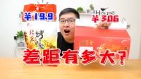 306元的北京烤鸭和19.9元的差距有多大?这臭味差点把我送走!