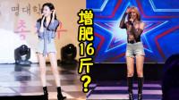 """韩国""""腿精""""被说太瘦,增肥16斤又被嫌弃胖,网友:明星太难!"""