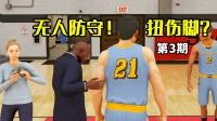 【布鲁】NBA2K21生涯模式:天才!抢篮板意外受伤了!