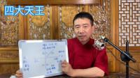 刘恒老师讲:中国四大天王的名字玄机
