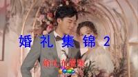 婚礼集锦2南漳喜洋洋婚庆传媒出品