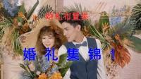 婚礼集锦南漳喜洋洋婚庆传媒出品