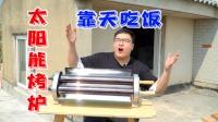 """烧烤界黑科技,有光就能做烧烤!开箱468元的""""太阳能烤炉"""""""