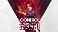 《Control 控制》终极合辑 正章 研究部 隐藏地点