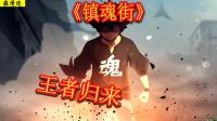 """《镇魂街》第二集  召唤三国猛将""""于禁"""",夺回自己的家"""