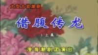 潮剧《借腹传龙》(上集)-澄海潮剧团