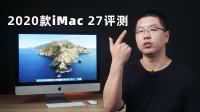 这是你理想的iMac么?2020款iMac 27英寸评测