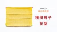 编织机 横织辫子花型