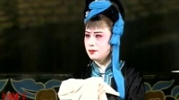 桃江县花鼓戏《包公斩御姨又名花亭会》中集 文满清 杨兵 刘利平 文萍莉