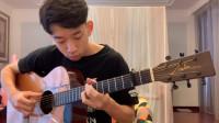 《过去》郑羽翔 指弹-原创组 2020卡马杯第三届全国原声吉他大赛-复赛