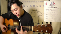 《jam2》吴林铮 指弹-原创组 2020卡马杯第三届全国原声吉他大赛-复赛