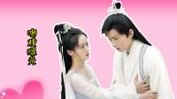 《琉璃》2分鐘吻戲流出,司鳳璇璣太會撩,導演稱成毅拍的不行了