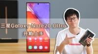 三星Note20 Ultra开箱上手:能否担起安卓机皇称号?