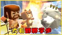 迷你世界:大毛胡作非为,模仿熊孩子搞发明,结果弄爆炸了!
