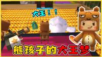 迷你世界搞笑故事:熊孩子想当大王,威胁小肥龙当小弟,用火腿收买大毛