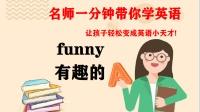 01 funny 有趣的 名师一分钟带你学英语