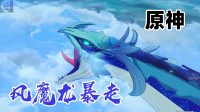 【蓝月试玩】原神 PC端技术开放测试 体验2【获得滑翔翼+风魔龙暴走】